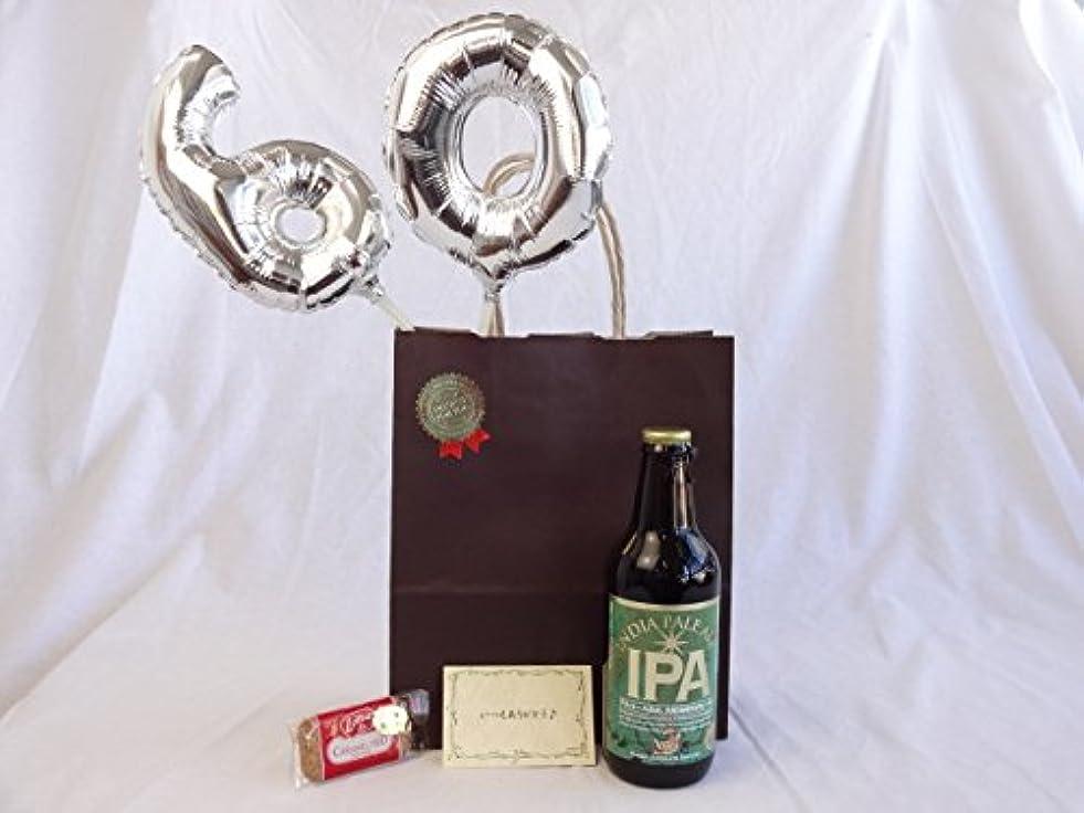 接ぎ木忌まわしい馬力還暦シルバーバルーン60贈り物セット  金シャチビール IPA(インディアペールエール) 330ml メッセージカード付