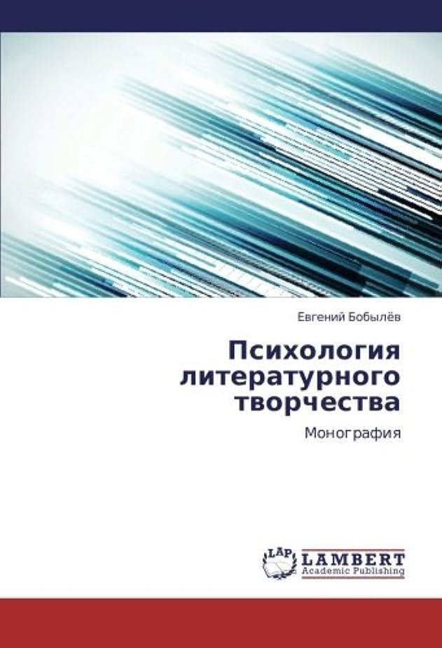認可トレーダー透けて見えるPsikhologiya Literaturnogo Tvorchestva