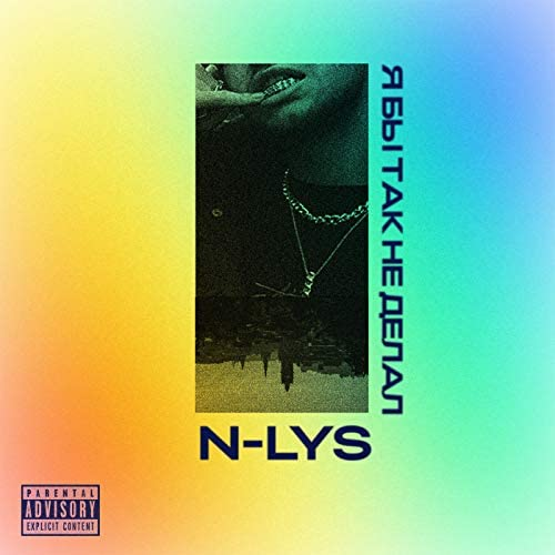 N-LYS