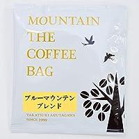 【焙煎職人の至芸】【これは贅沢】コーヒーバッグ ブルーマウンテンブレンド 40袋