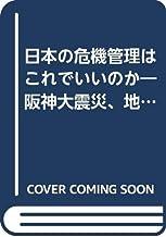 日本の危機管理はこれでいいのか―阪神大震災、地下鉄サリン事件の教訓をどう生かすか