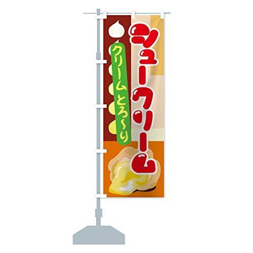 シュークリーム のぼり旗 サイズ選べます(ジャンボ90x270cm 左チチ)
