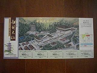 京福沿線シリーズ6 鉄道記念乗車券 越前大仏開眼落慶 五重塔他 日本古来の寺社仏閣関係