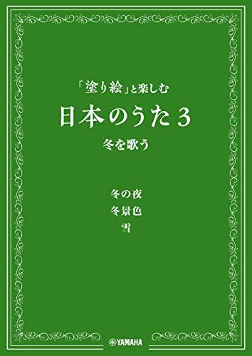「塗り絵」と楽しむ日本のうた 3 冬を歌うの詳細を見る
