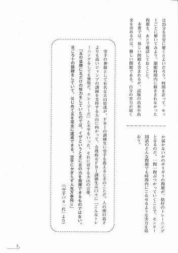 『センター試験必勝トレーニング国語〈古文・漢文〉』の8枚目の画像