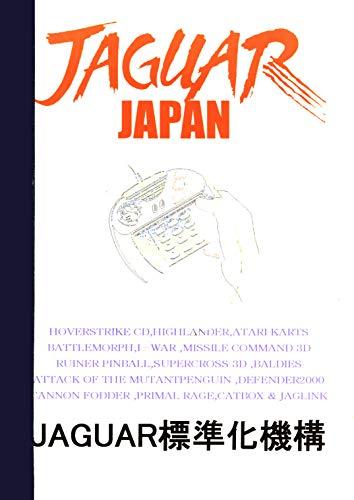 Jaguar Japan 5 (Japanese Edition)