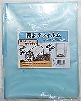 シンセイ(Shinsei) 農業用雨よけフィルム 0.1×2.7×5m 水色