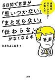博報堂スピーチライターが教える 5日間で言葉が「思いつかない」「まとまらない」「伝わらない」がなくなる本 (大和出版)