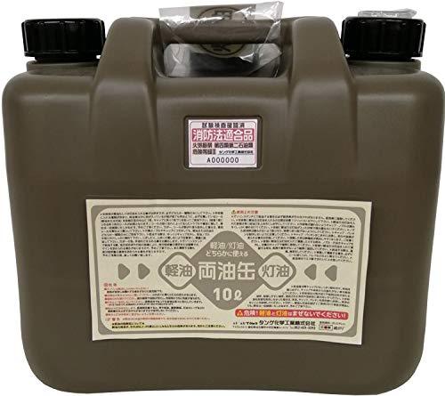 タンゲ化学工業 灯油缶 軽油缶 両油 ロングノズル 10L ミリタリーグレー