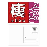 中国の薄い中国文字 ポストカードセットサンクスカード郵送側20個ミス
