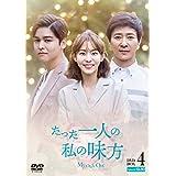 たった一人の私の味方 DVD-BOX 4(10枚組)