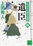 遺臣 百万石の留守居役(四) (講談社文庫)
