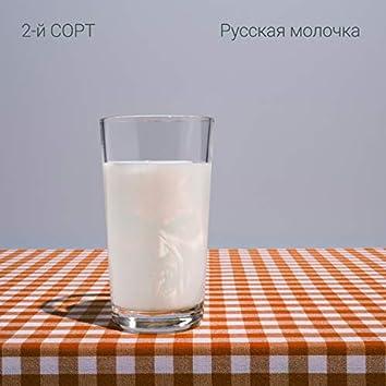 Русская молочка