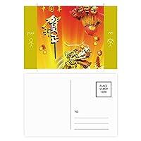 中国の新年のチャイナタウン 友人のポストカードセットサンクスカード郵送側20個