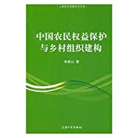 protecting the interests of Chinese farmers and rural organizations to build(Chinese Edition)