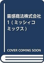 霊感商法株式会社 1 (ミッシィコミックス)