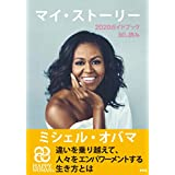 『マイ・ストーリー』 2020ガイドブック(試し読み付) (集英社ビジネス書)