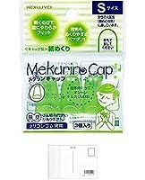 コクヨ キャップ型紙めくり メクリンキャップ Sサイズ 3個入 透明グリーン メク-25TG 【× 4 パック 】 + 画材屋ドットコム ポストカードA