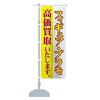 フィギュア・プラモ高価買取 のぼり旗 サイズ選べます(ショート60x150cm 左チチ)