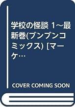 学校の怪談 1~最新巻(ブンブンコミックス) [マーケットプレイス コミックセット]