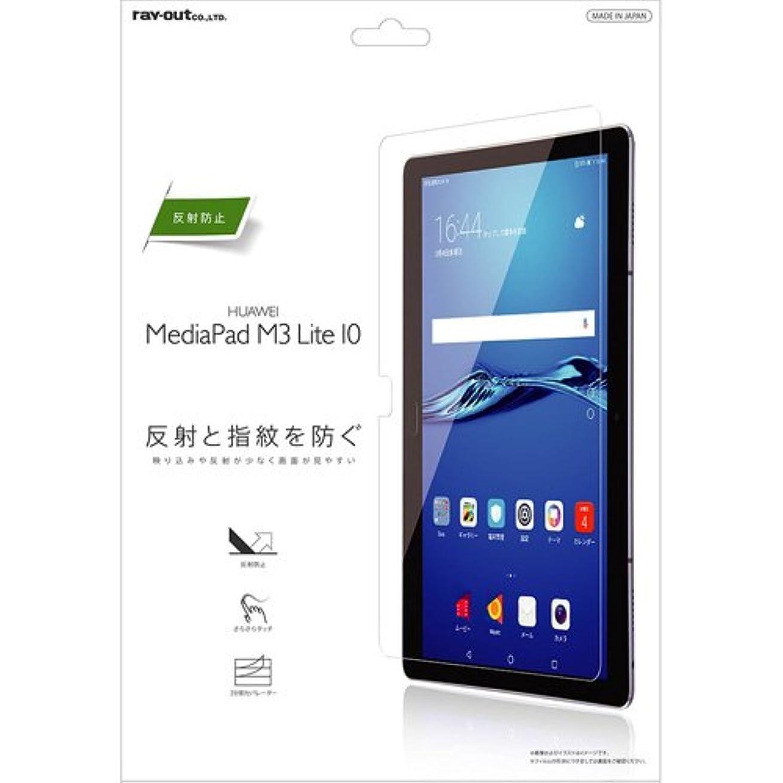 安心角度余韻レイ?アウト HUAWEI MediaPad M3 Lite 10 液晶保護フィルム 指紋防止 反射防止
