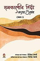 Samkalin Hindi Katha Utsav ( समकालीन हिंदी कथा उत्सव )
