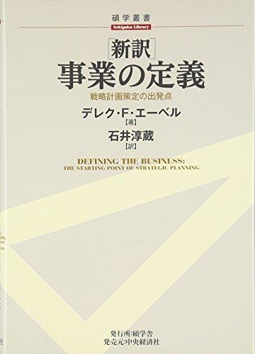 新訳 事業の定義―戦略計画策定の出発点 (碩学叢書)