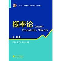 概率论(第3版)