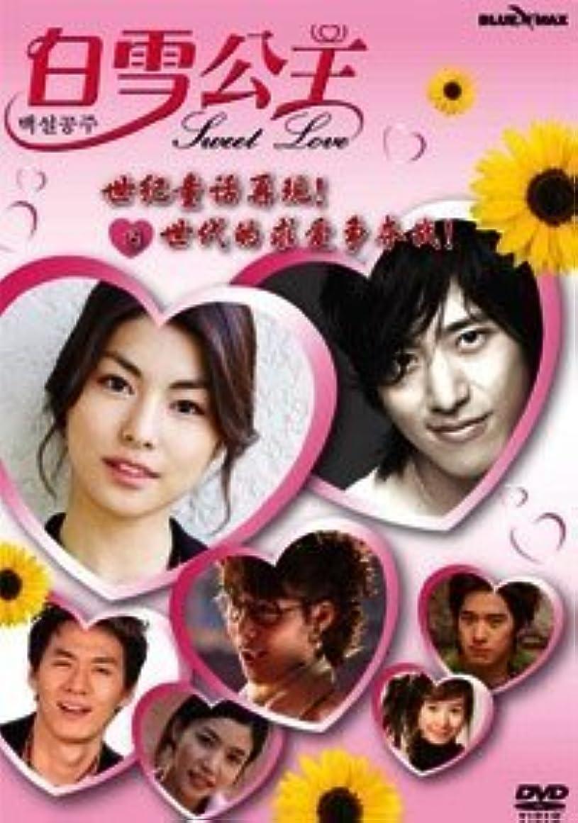戻すペフ滴下Sweet Love / Snow White Korean Tv Series English Sub (4 Dvds)