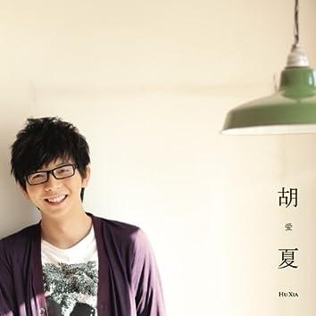 Hu, Xia Debut Album