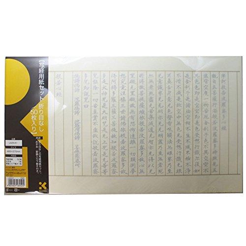 呉竹半紙写経写経用紙セット折り目なし50枚入LA26-61