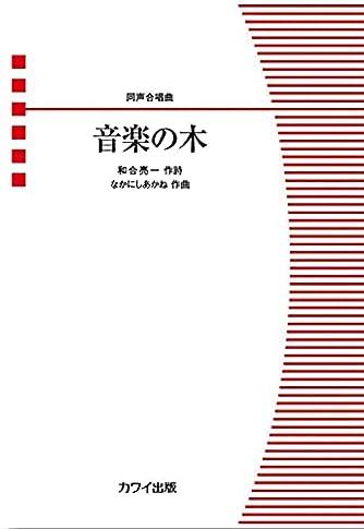 同声合唱ピース 音楽の木 (2246)