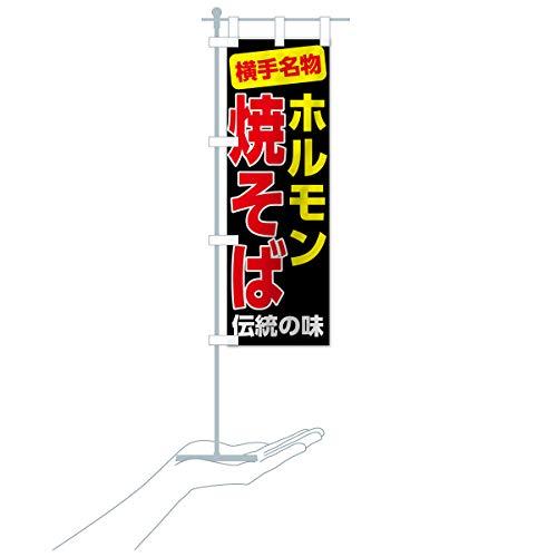 卓上ミニホルモン焼きそば のぼり旗 サイズ選べます(卓上ミニのぼり10x30cm 立て台付き)