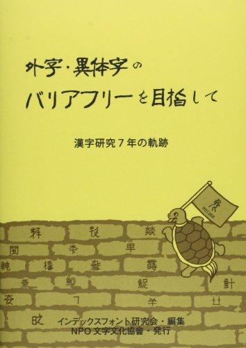 外字・異体字のバリアフリーを目指して―漢字研究7年の軌跡