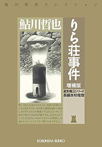 りら荘事件 増補版 (光文社文庫)