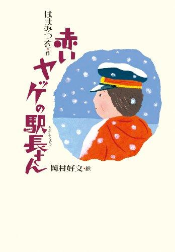 赤いヤッケの駅長さん (愛蔵版・小峰名作文庫)