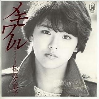 メモワール [EPレコード 7inch]