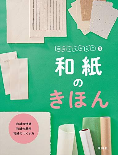 和紙のきほん (和紙ってなに?)の詳細を見る