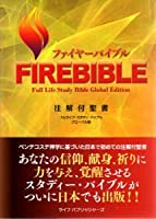 FIRE BIBLE ファイヤーバイブル 注解付聖書 赤帯 (新改訳 第三版)