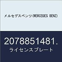 メルセデスベンツ(MERCEDES BENZ) ライセンスプレート 2078851481.
