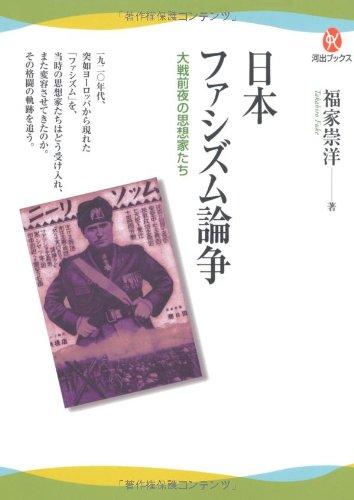 日本ファシズム論争 ---大戦前夜の思想家たち (河出ブックス)