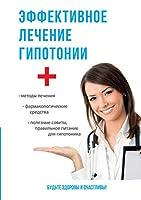 Эффективное лечение гипотонии (Научная книга)