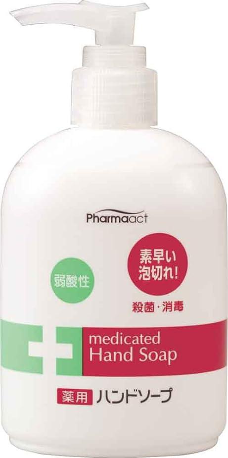 保有者感謝株式ファーマアクト 薬用 弱酸性 ハンドソープ ボトル 250ml