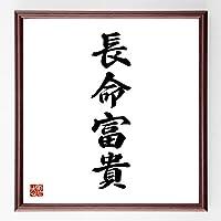 書道色紙/四字熟語『長命富貴』/濃茶額付/受注後直筆(千言堂)