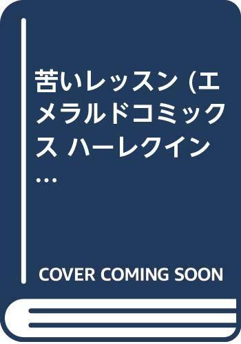 苦いレッスン (エメラルドコミックス ハーレクインシリーズ)の詳細を見る