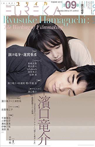 ユリイカ2018年9月号 特集=濱口竜介――『PASSION』『ハッピーアワー』『寝ても覚めても』…映画監督という営為