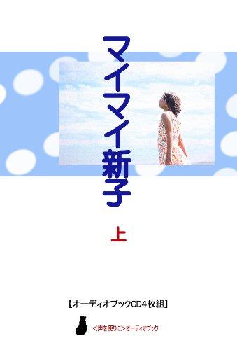 【オーディオブックCD】マイマイ新子(上)(CD4枚組) ()