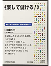 CD「未来工業・山田昭男の《楽して儲ける! 》」