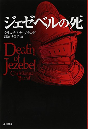 ジェゼベルの死 (ハヤカワ・ミステリ文庫 57-2)