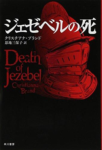ジェゼベルの死 (ハヤカワ・ミステリ文庫 57-2)の詳細を見る